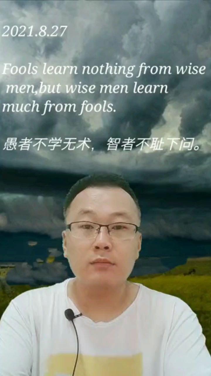 愚者不学无术,智者不耻下问。