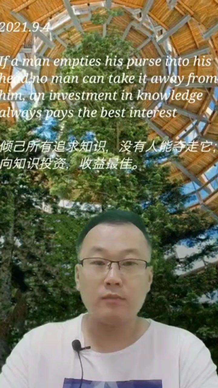 倾己所有追求知识,没有人能夺走它;向知识投资,收益最佳。