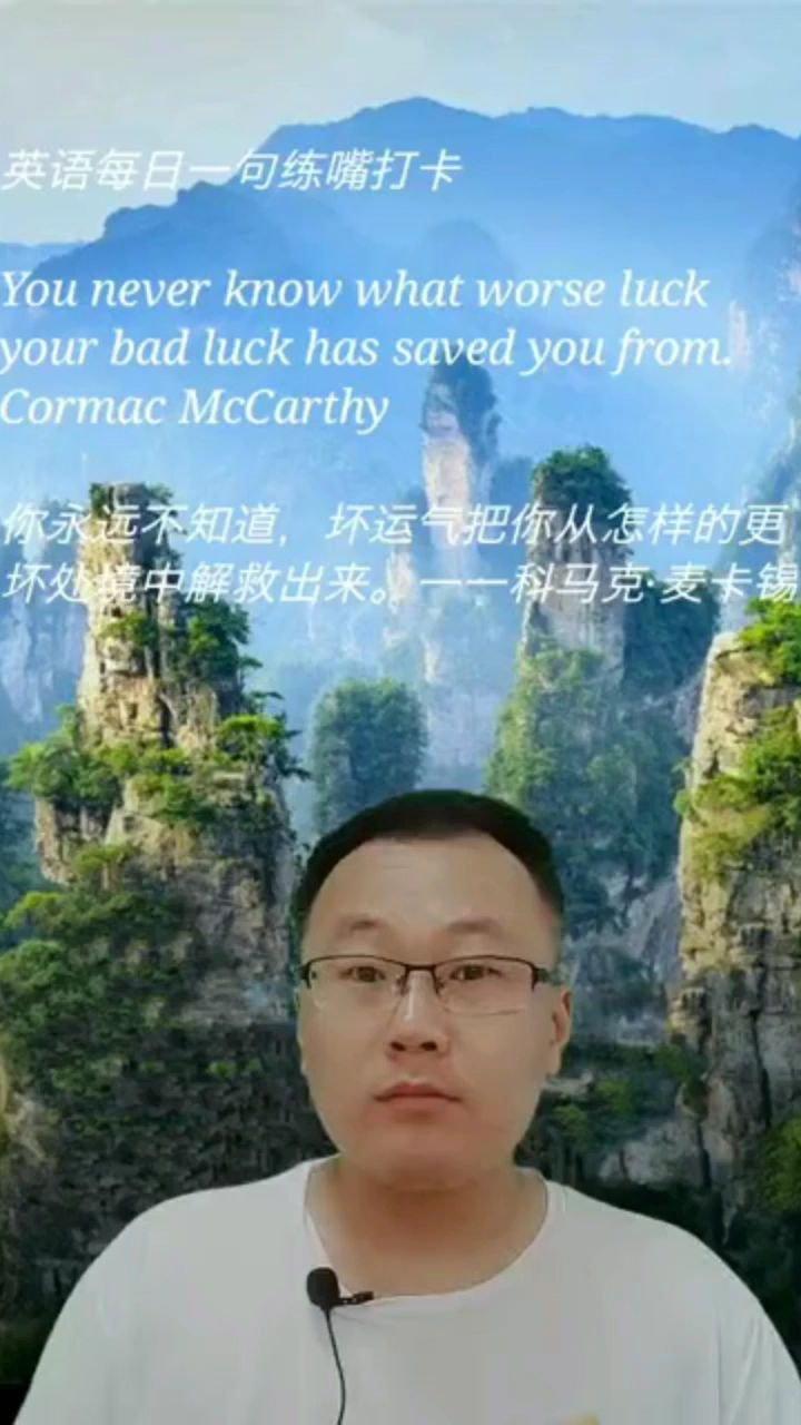 你永远不知道,坏运气把你从怎样的更坏处境中解救出来。