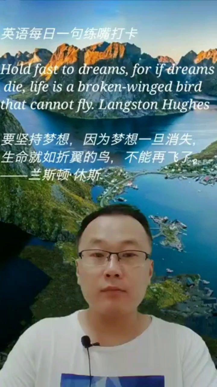 要坚持梦想,因为梦想一旦消失,生命就如折翼的鸟,不能再飞了。