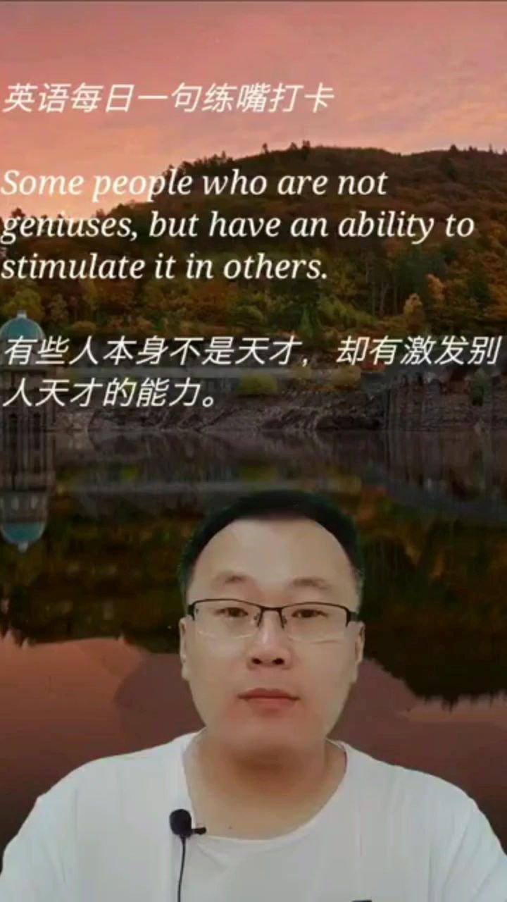 有些人本身不是天才,却有激发别人天才的能力。