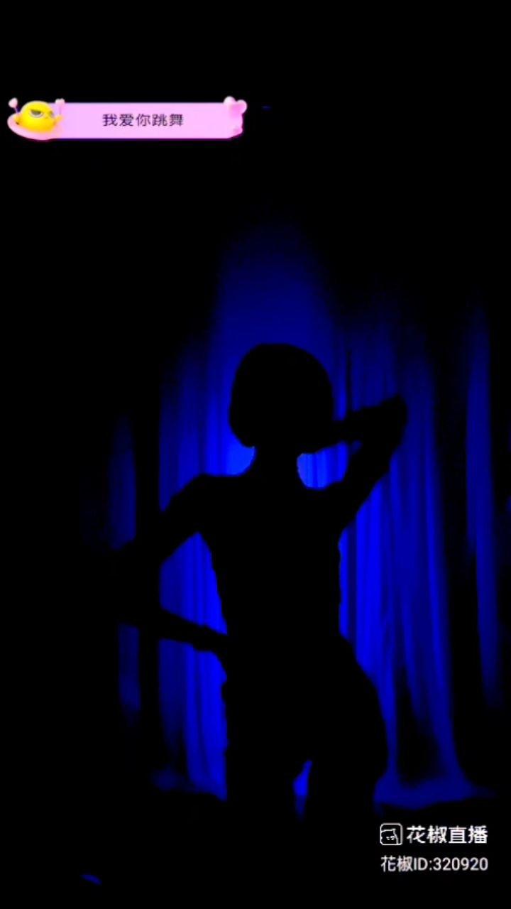 #最美舞蹈 #花椒好舞蹈 #又嗨又野在玩乐 ??????@你的九七?7.27生日会晚8点 @花椒头条 @花椒热点