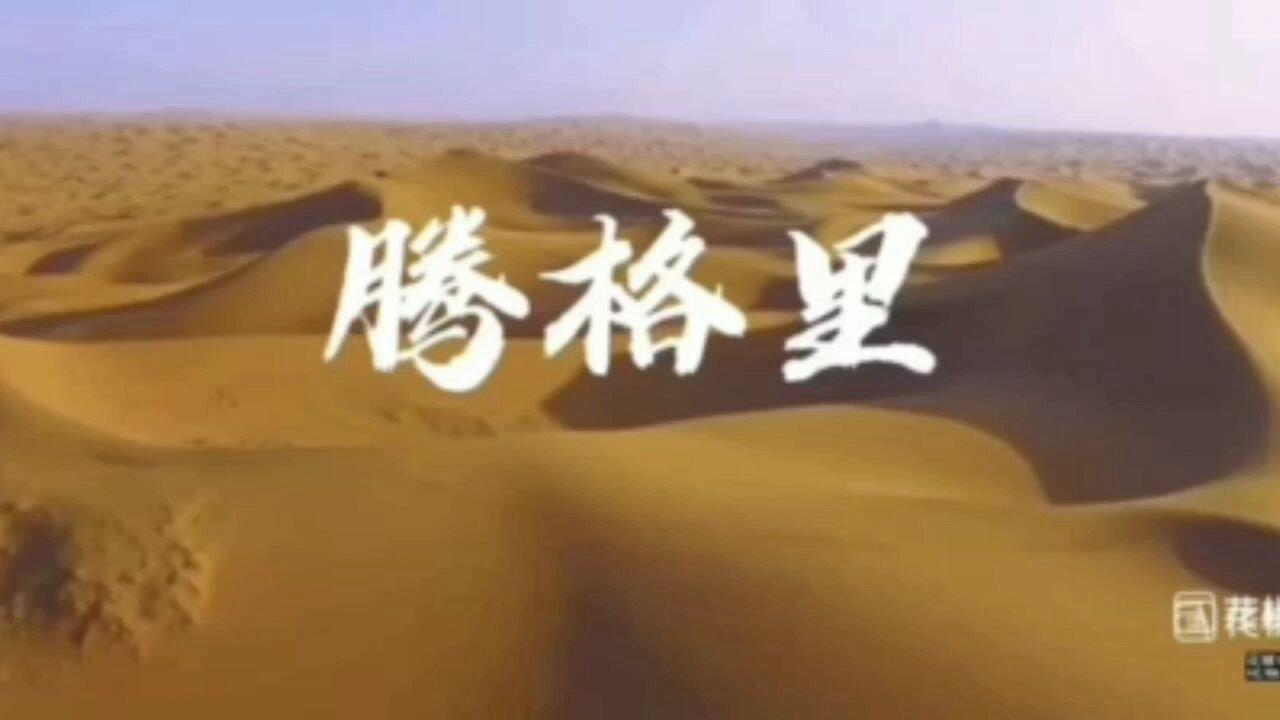 #我的奥运 @花椒热点 @《英雄之路》?大漠行  全【嘀~】动,宣传推广全民健康,我们花椒直播一直在行动~挑战徒步沙漠健康活动每年举办!