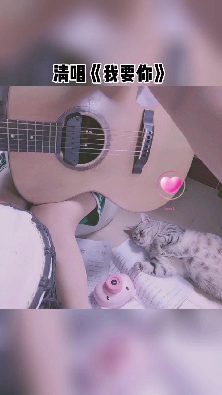 #520花式被爱 我和我的小萌猫?的日常?#五月你好 #花椒好声音 #谁还没有大长腿了 #又嗨又野在玩乐 #神曲嗨唱