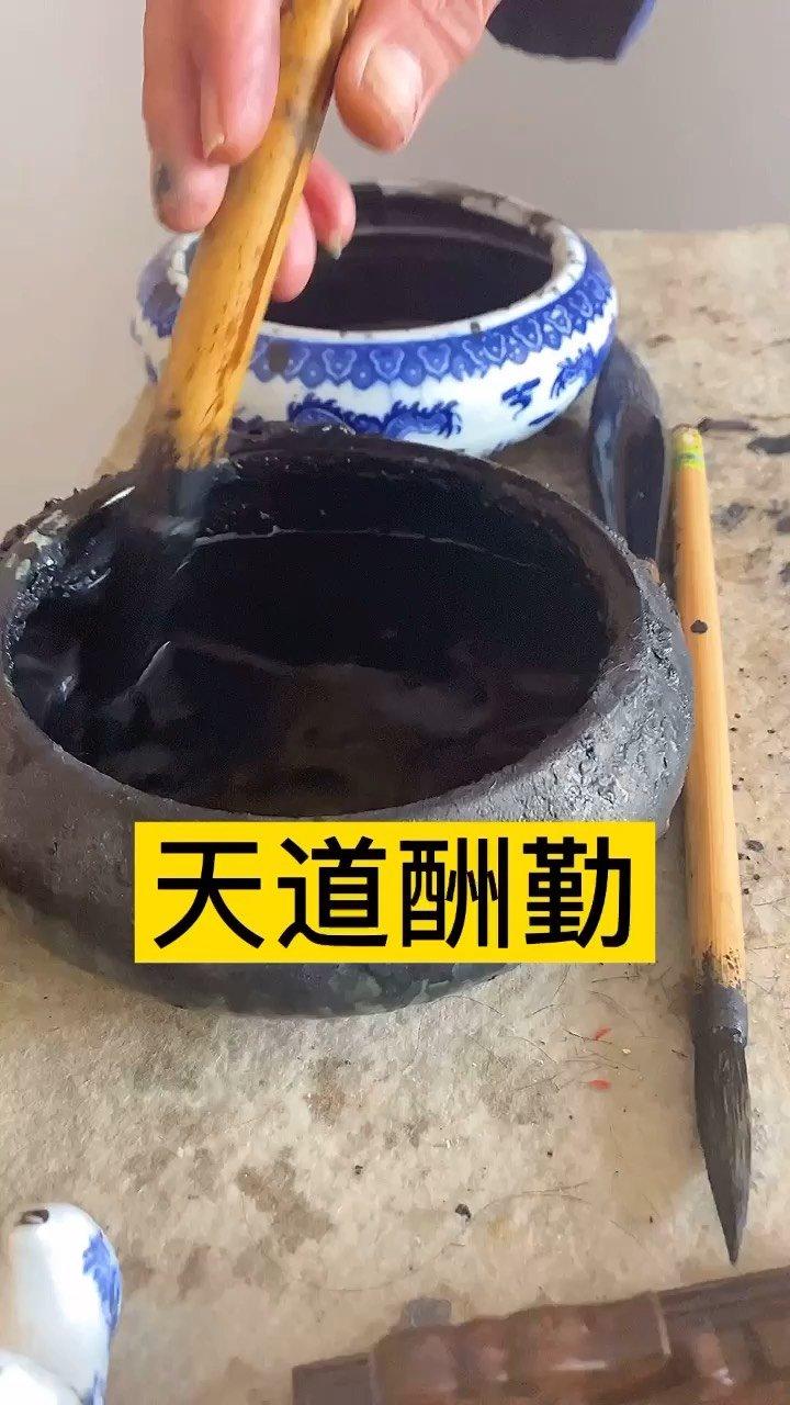 天道酬勤  #孔长青书法