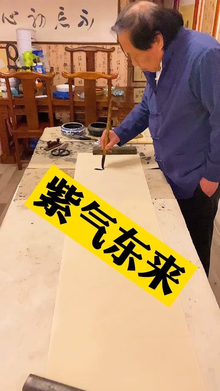 紫气东来 #孔长青书法