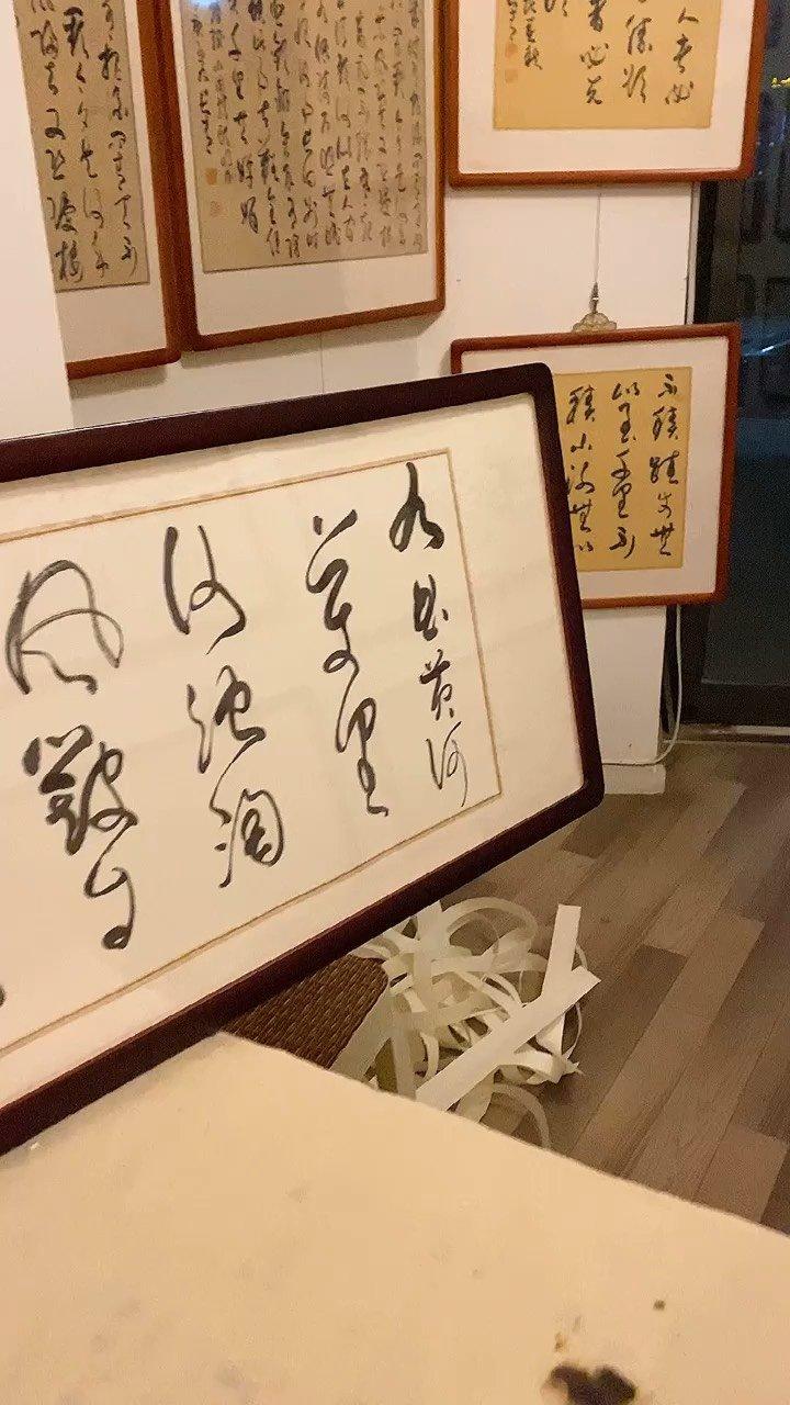 《浪淘沙》 唐代 · 刘禹锡 九曲黄河万里沙,浪淘风簸自天涯。如今直上银河去,同到牵牛织女家。 #孔长青书法