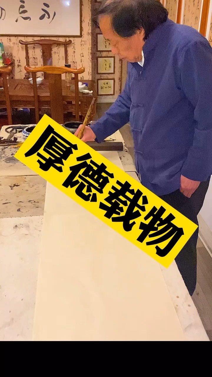 厚德载物 #孔长青书法