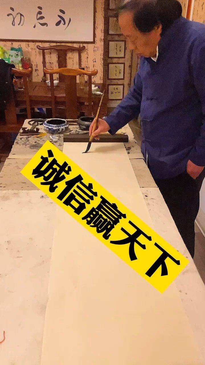 诚信赢天下 #孔长青书法