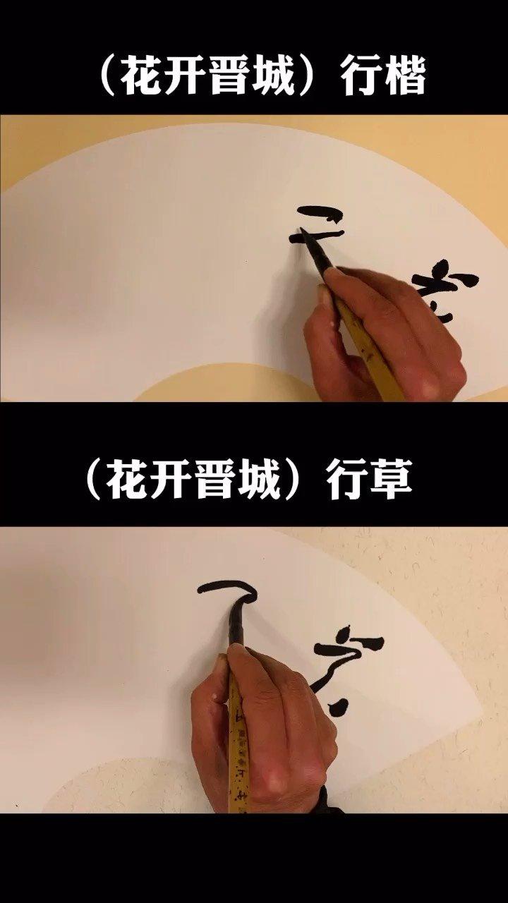 花开晋城  #孔长青书法