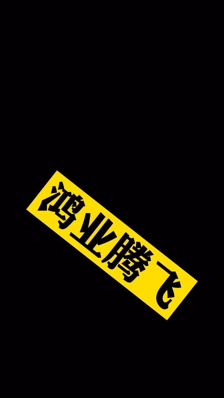 鸿业腾飞 #孔长青书法
