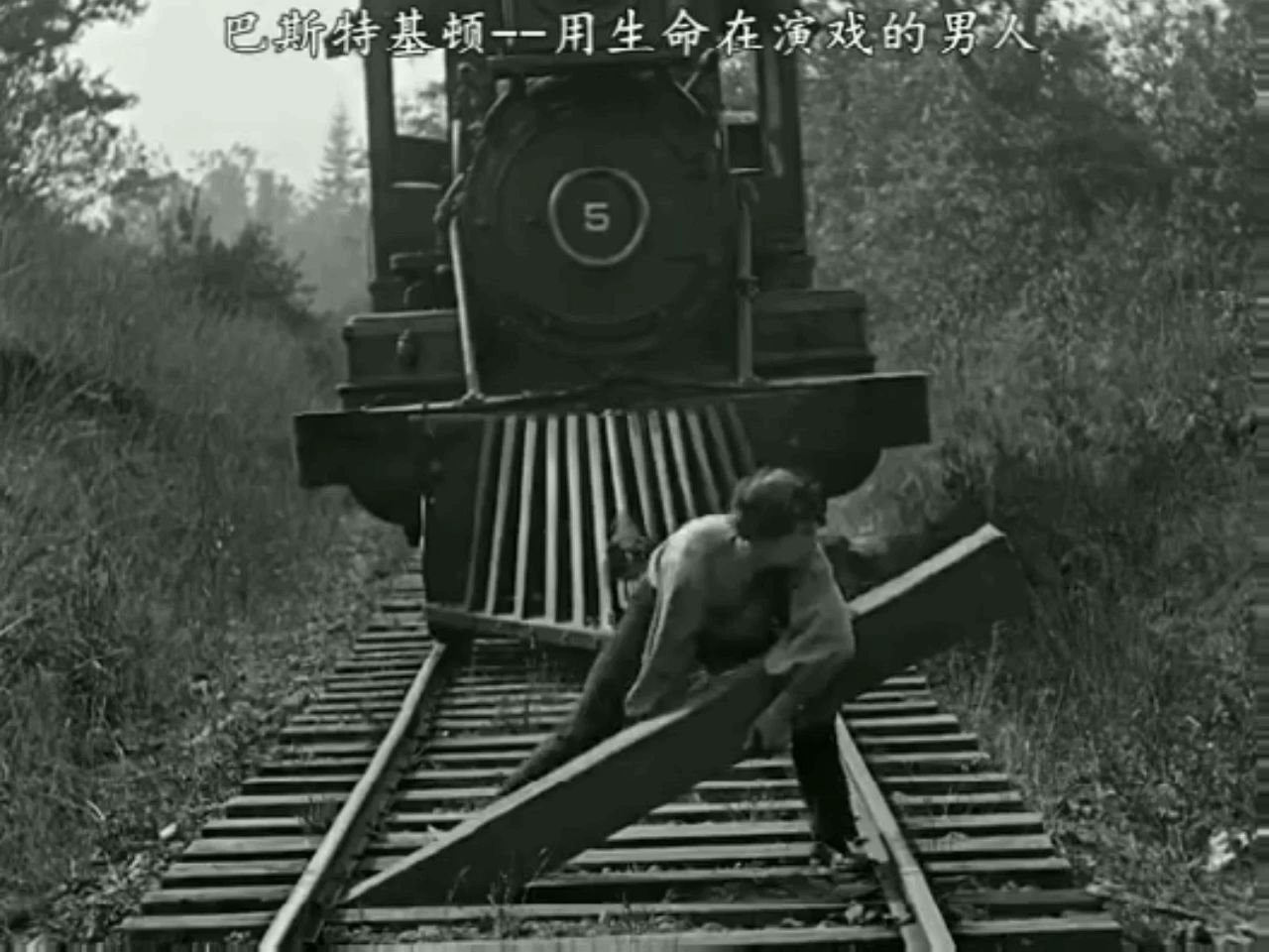#带上花椒去旅行 #追剧不能停#周末大放送#巴斯特基顿教你如何一个人开火车(3)