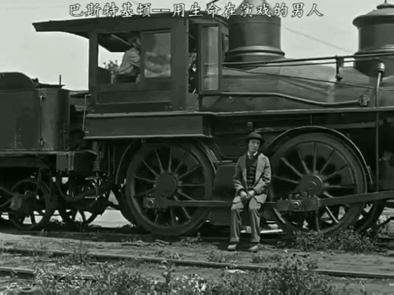 #带上花椒去旅行 #追剧不能停#周末大放送#巴斯特基顿教你如何一个人开火车(1)