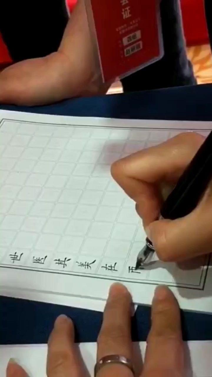 """把你的作业写成""""印刷体""""[惊讶]#书法"""