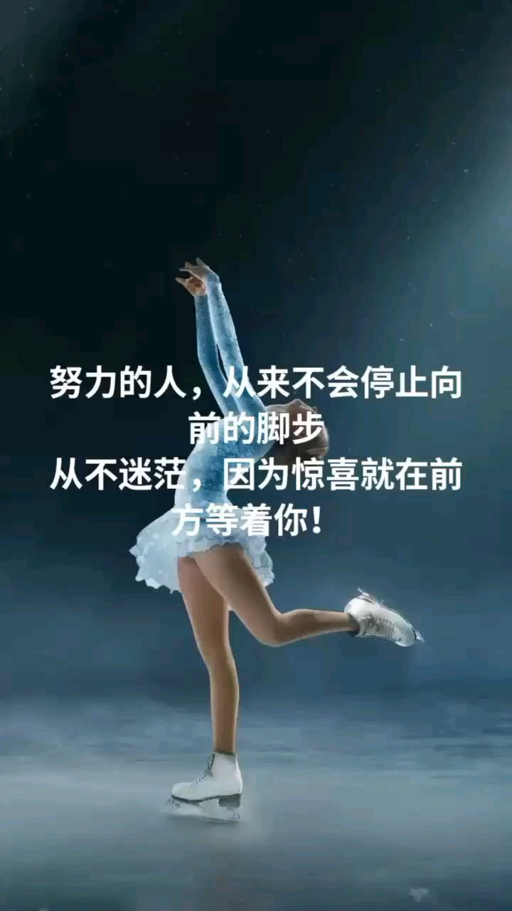 努力的人,从来不会停止向前的脚步 从不迷茫,因为惊喜就在前方等着你!