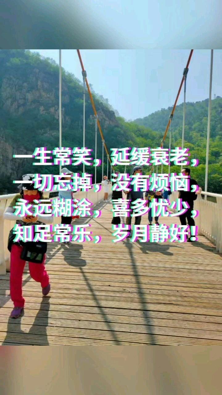 一生常笑,延缓衰老, 一切忘掉,没有烦恼, 永远糊涂,喜多忧少, 知足常乐,岁月静好!