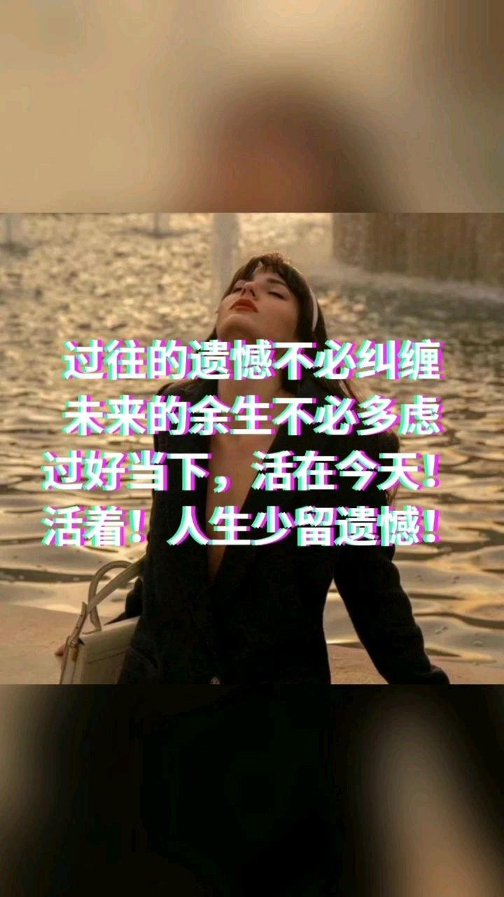 过往的遗憾不必纠缠 未来的余生不必多虑 过好当下,活在今天! 活着!人生少留遗憾!