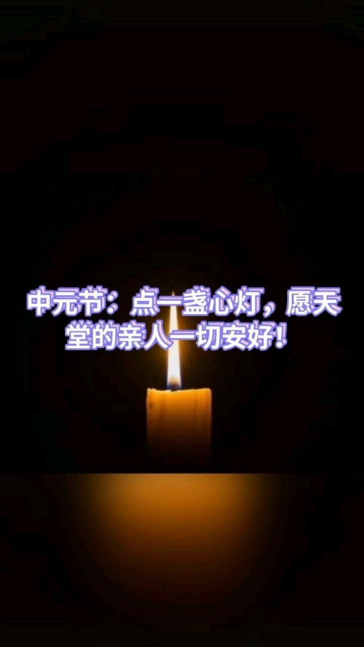 中元节:点一盏心灯,愿天堂的亲人一切安好!