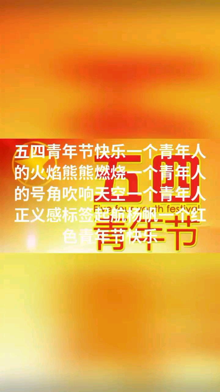 五四青年节快乐一个青年人的火焰熊熊燃烧一个青年人的号角吹响天空一个青年人正义感标签起航杨帆一个红色青年节快乐