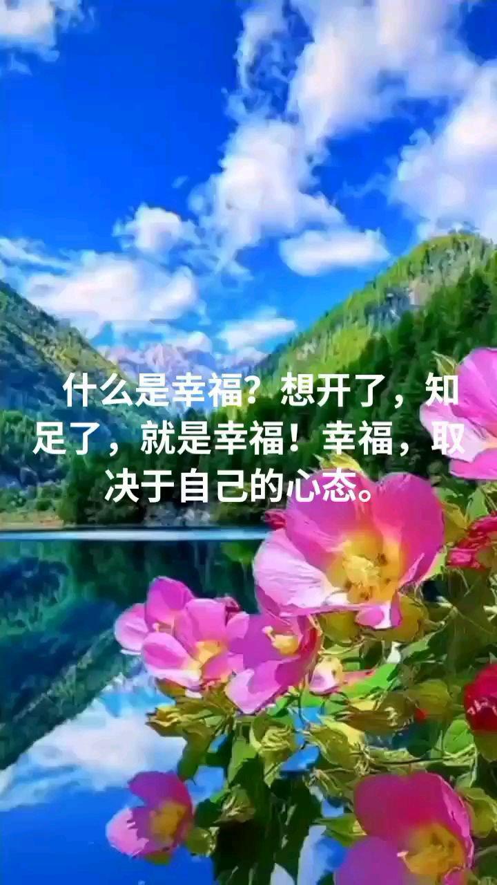 什么是幸福?想开了,知足了,就是幸福!幸福,取决于自己的心态。