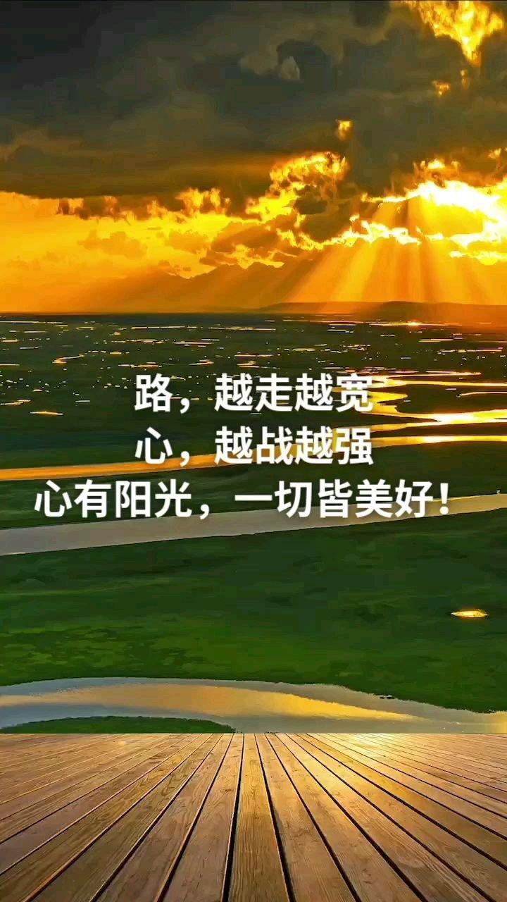 路,越走越宽 心,越战越强 心有阳光,一切皆美好!