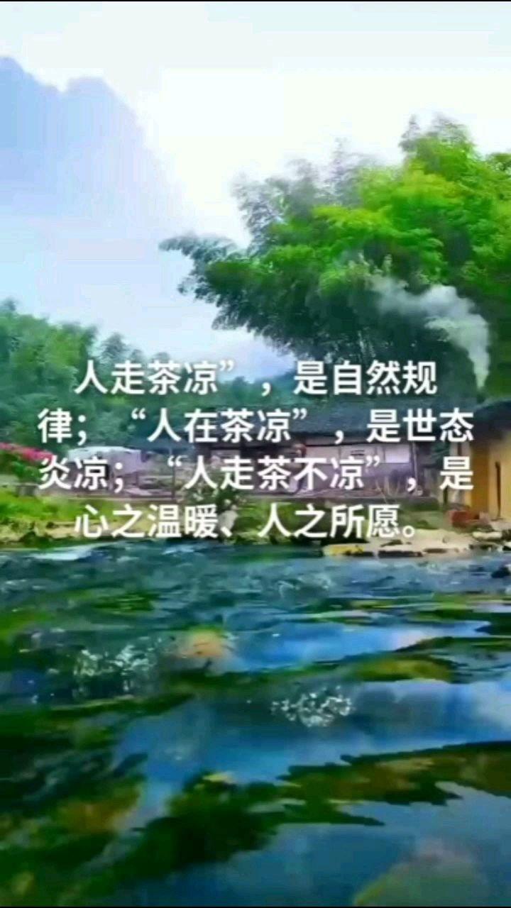 """人走茶凉"""",是自然规律;""""人在茶凉"""",是世态炎凉;""""人走茶不凉"""",是心之温暖、人之所愿。"""
