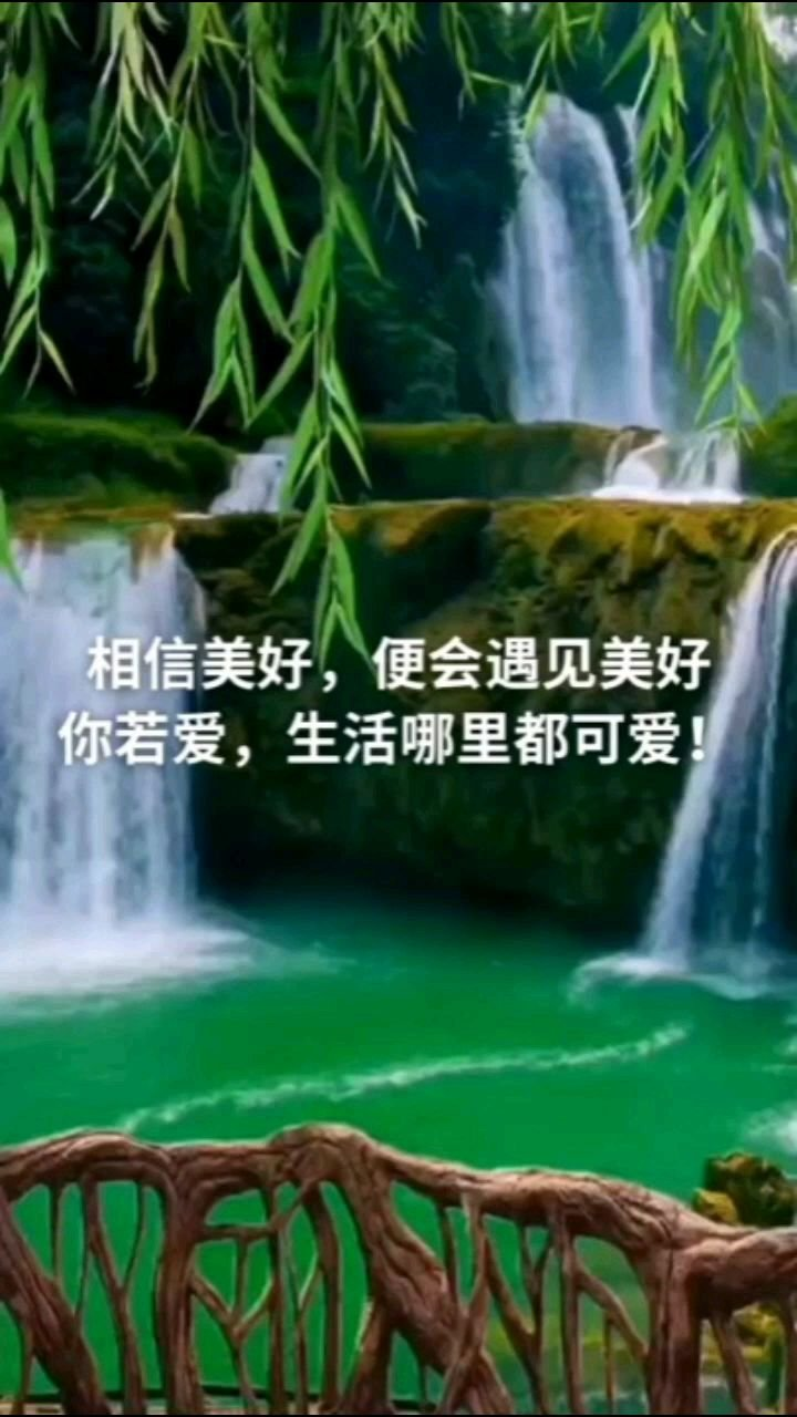 相信美好,便会遇见美好 你若爱,生活哪里都可爱!