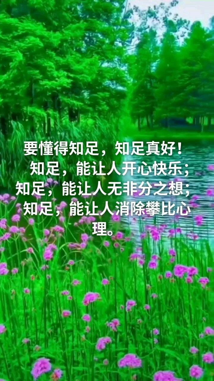 要懂得知足,知足真好! 知足,能让人开心快乐;知足,能让人无非分之想;知足,能让人消除攀比心理。