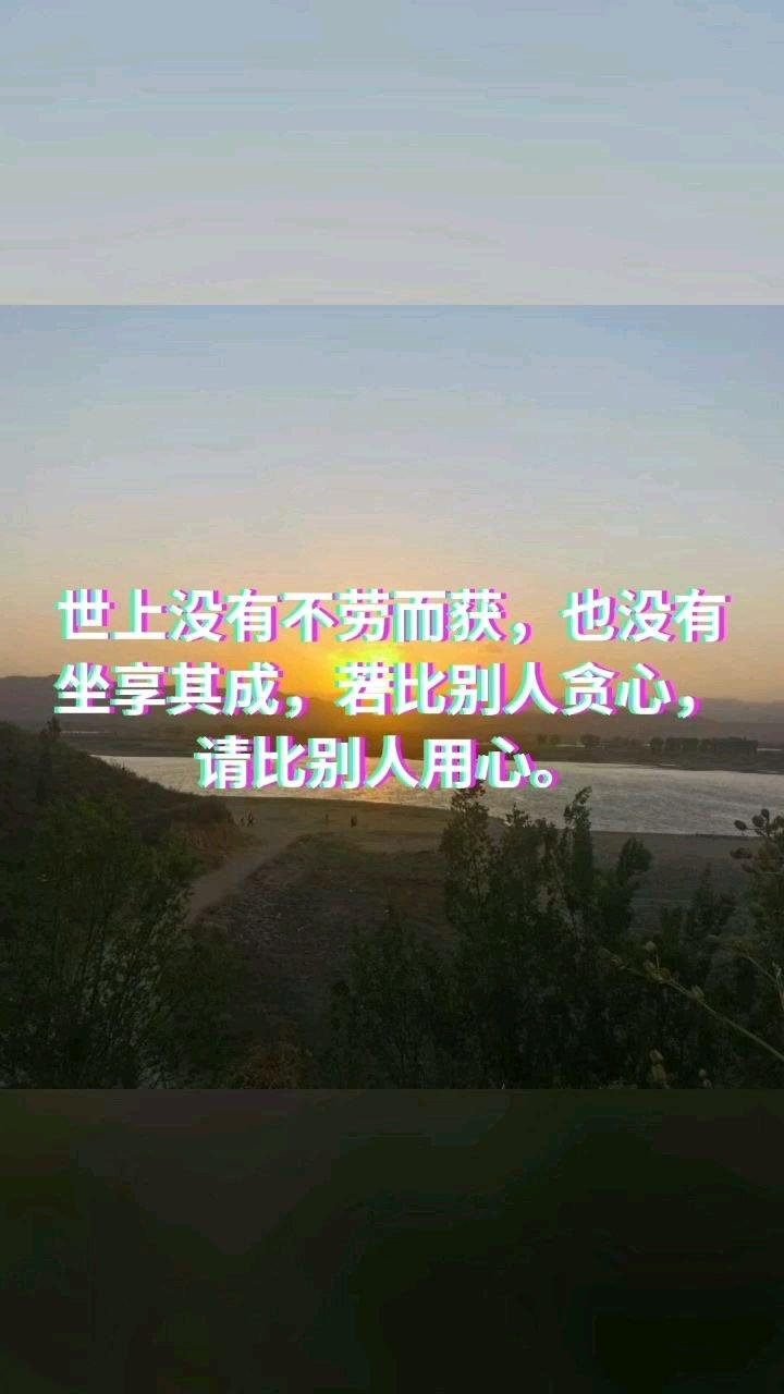 世上没有不劳而获,也没有坐享其成,若比别人贪心,请比别人用心。