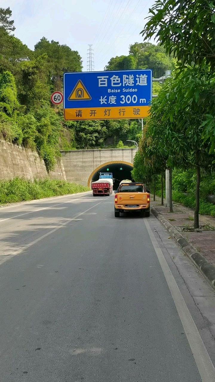 【嘀~】今年骑行第一个隧道 百色隧【嘀~】度300米#带上花椒去旅行