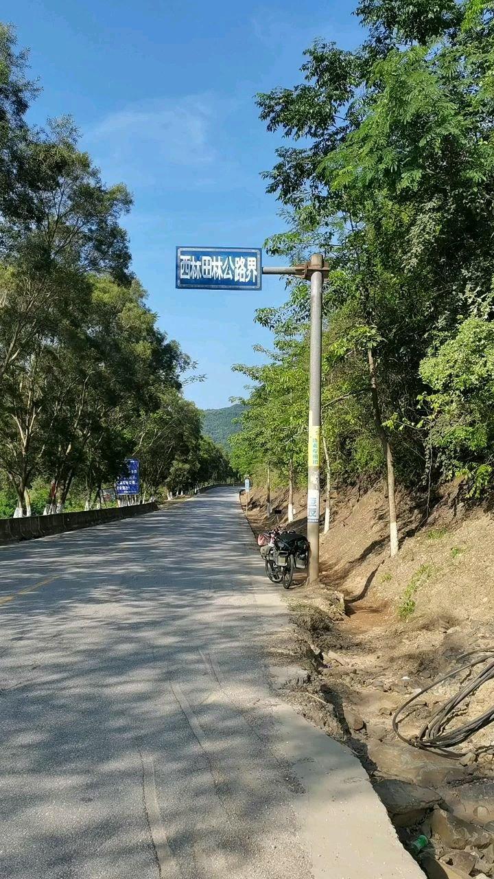 骑行广西最后一个县城西林#带上花椒去旅行