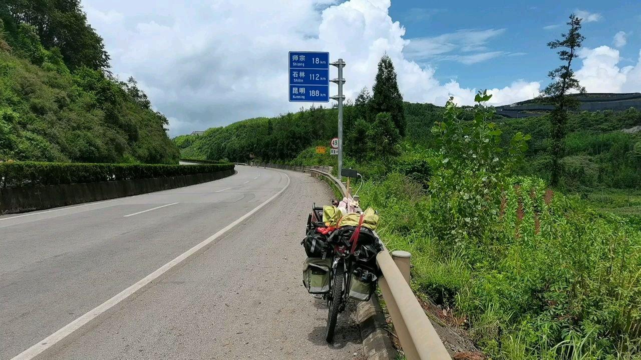 还有一百八十公里#带上花椒去旅行 到昆明