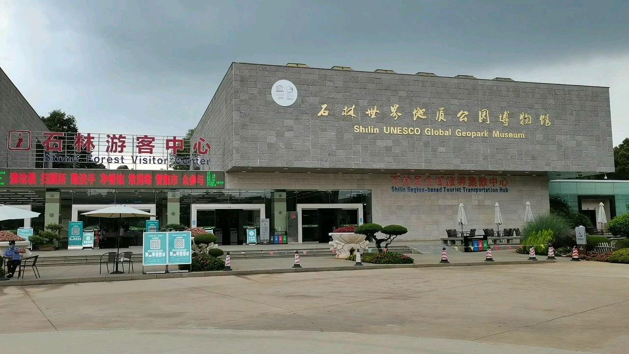昆明市石林风景区,又称为云南石林,位于昆明石林彝族自治县境内,距离云南省会昆明78公里。范围达350平方公里。#带上花椒去旅行