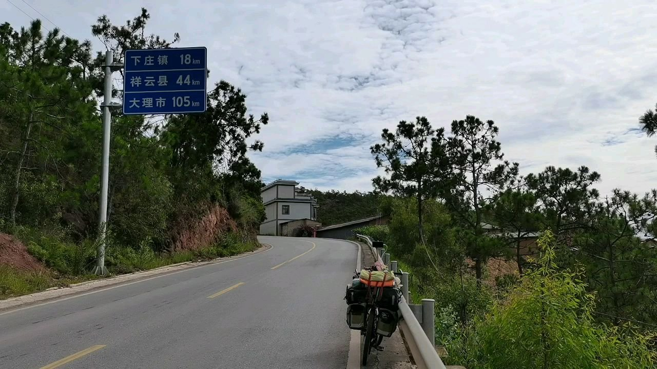 大理古城一百三十公里倒计时#花椒趣味运动会 #七月你好 #带上花椒去旅行 #又嗨又野在玩乐