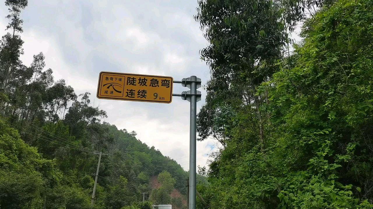 九公里下坡 大理我来了#带上花椒去旅行
