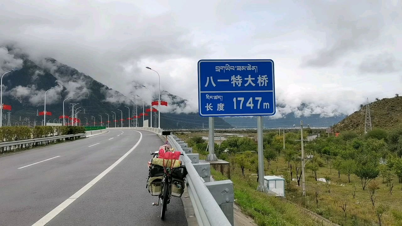 骑行中国 六进西藏之林芝 八一特大桥长度1747米#九月你好 #百年奋进京彩启航 #带上花椒去旅行