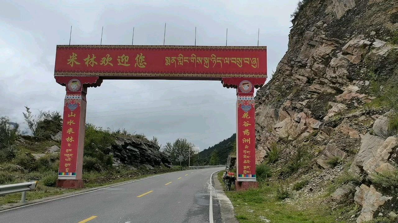 骑行中国 六进西藏之林芝 米林欢迎你#百年奋进京彩启航 #带上花椒去旅行
