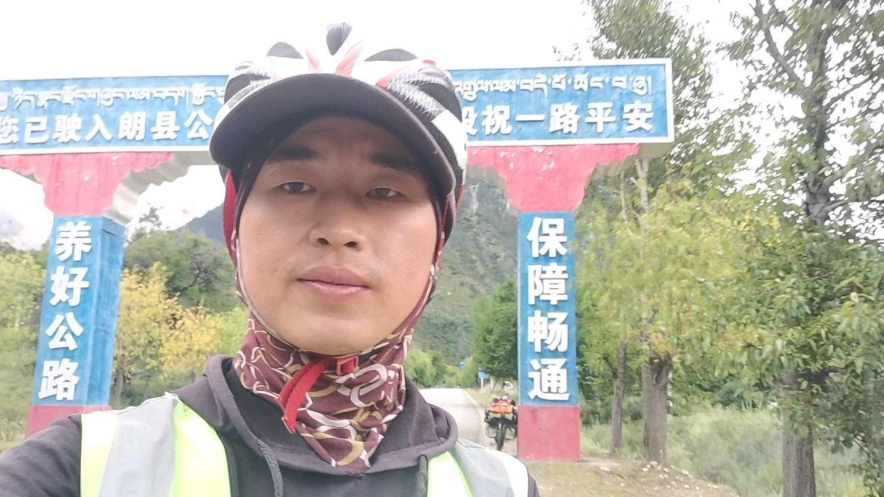 骑行中国 六进西藏之林芝 欢迎来到林芝朗县#我的舞台不止讲台 #百年奋进京彩启航 #带上花椒去旅行