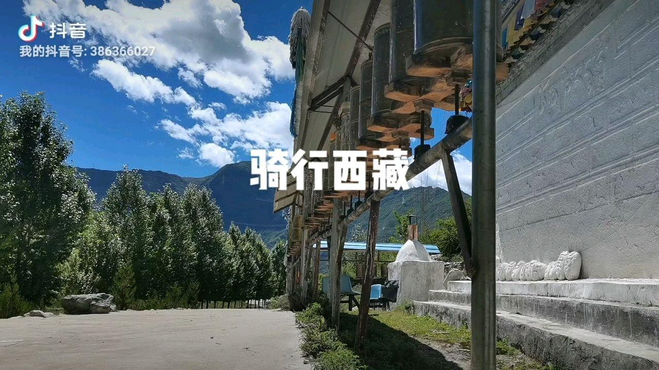 骑行中国 六进西藏之山南 转山转水转佛塔#花椒中秋月满愿成 #九月你好 #带上花椒去旅行