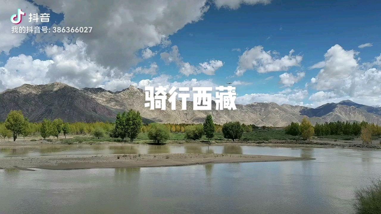 骑行中国 六进西藏之山南 飞往拉萨的灰机即将到站#花椒中秋月满愿成 #百年奋进京彩启航 #带上花椒去旅行