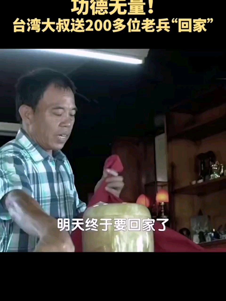 谢谢你  台湾同胞  刘德文[拥抱]#我的七星推荐主播 #感动中国