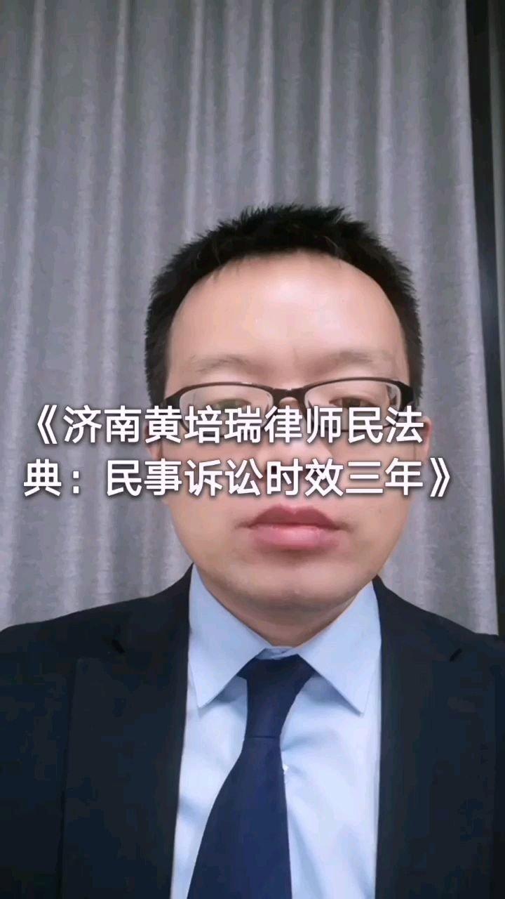 《济南黄培瑞律师民法典:民事诉讼时效三年》