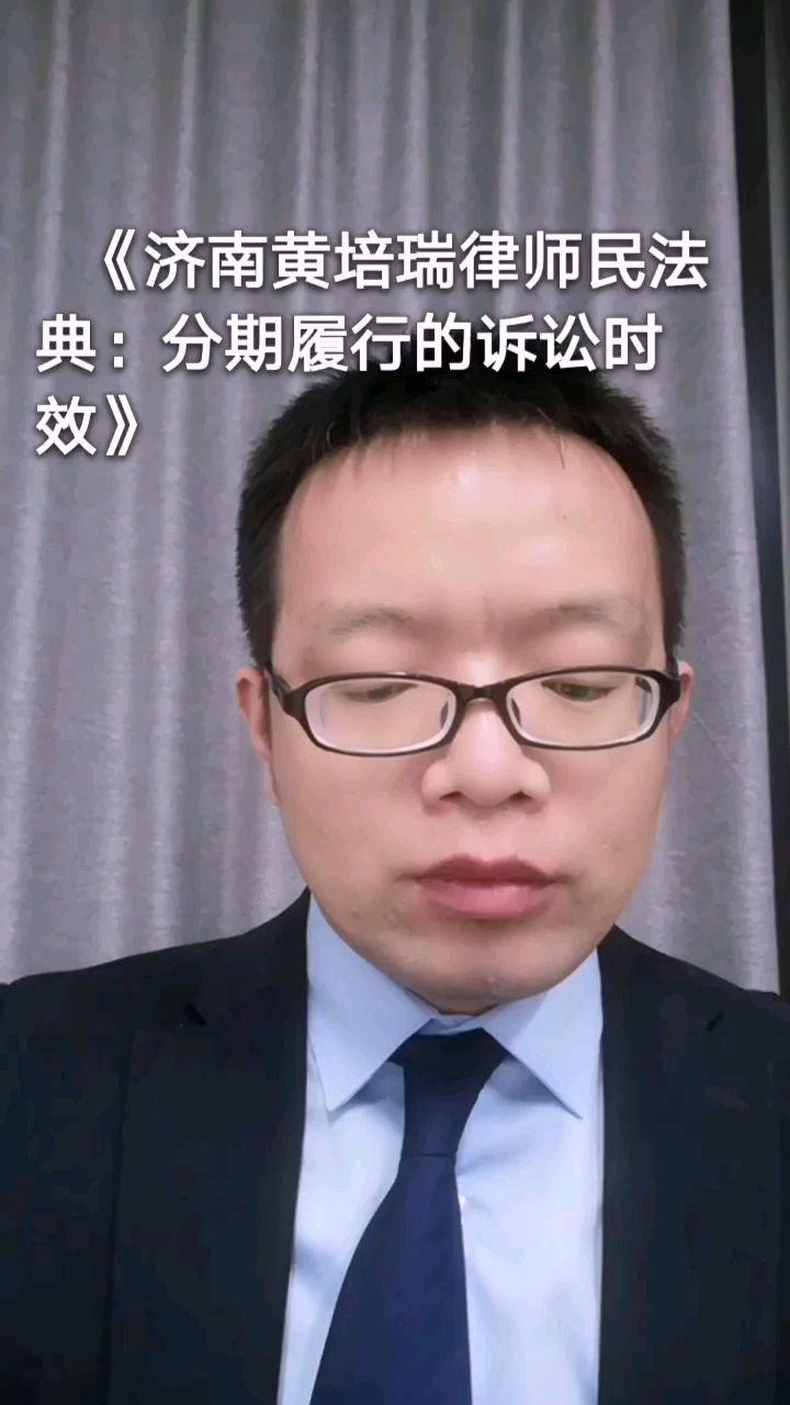 《济南黄培瑞律师民法典:分期履行的诉讼时效》