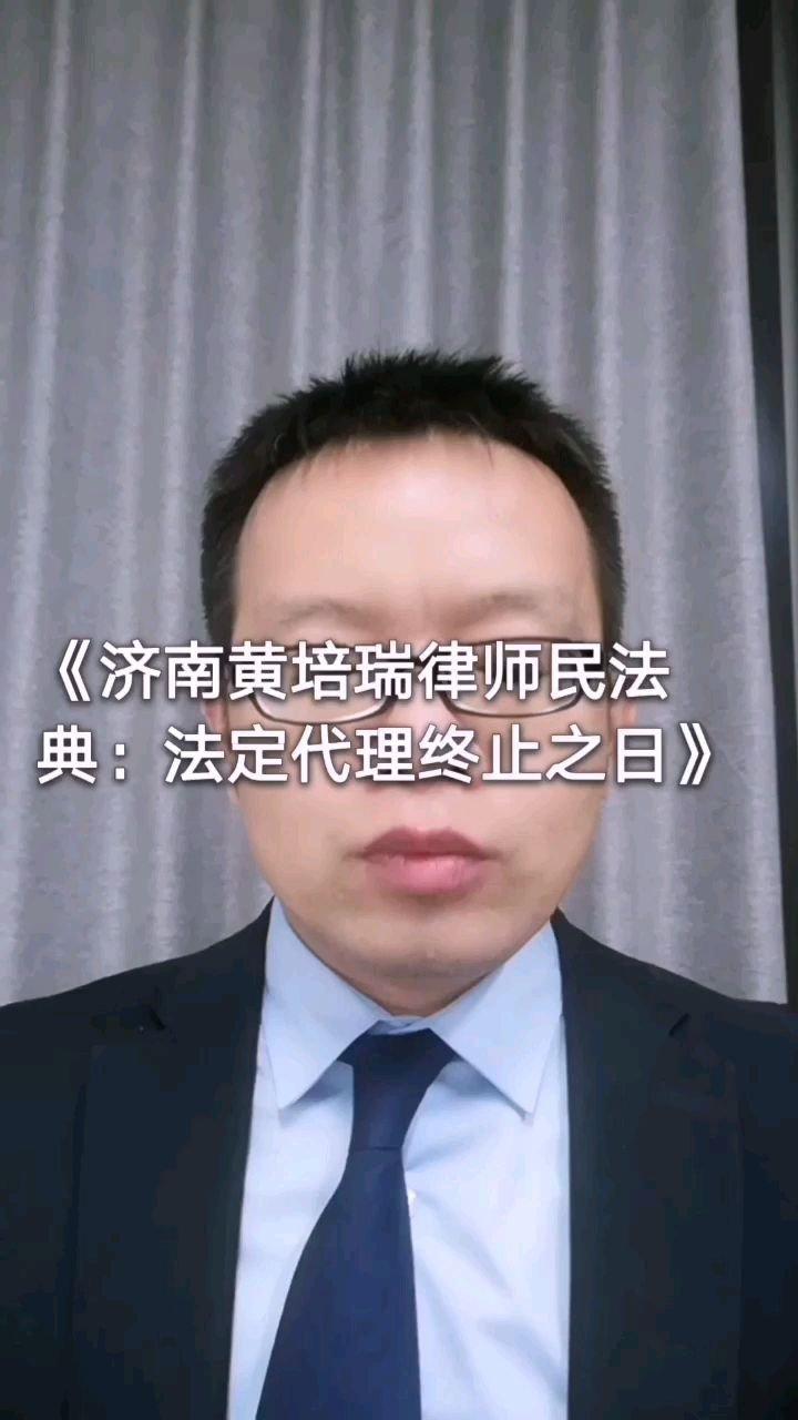 《济南黄培瑞律师民法典:法定代理终止之日》