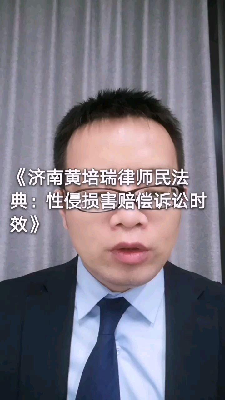 《济南黄培瑞律师民法典:性侵损害赔偿诉讼时效》