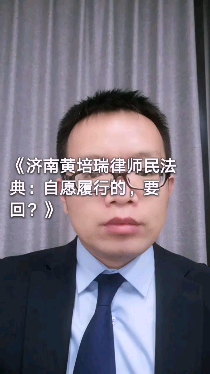 《济南黄培瑞律师民法典:自愿履行的,要回?》