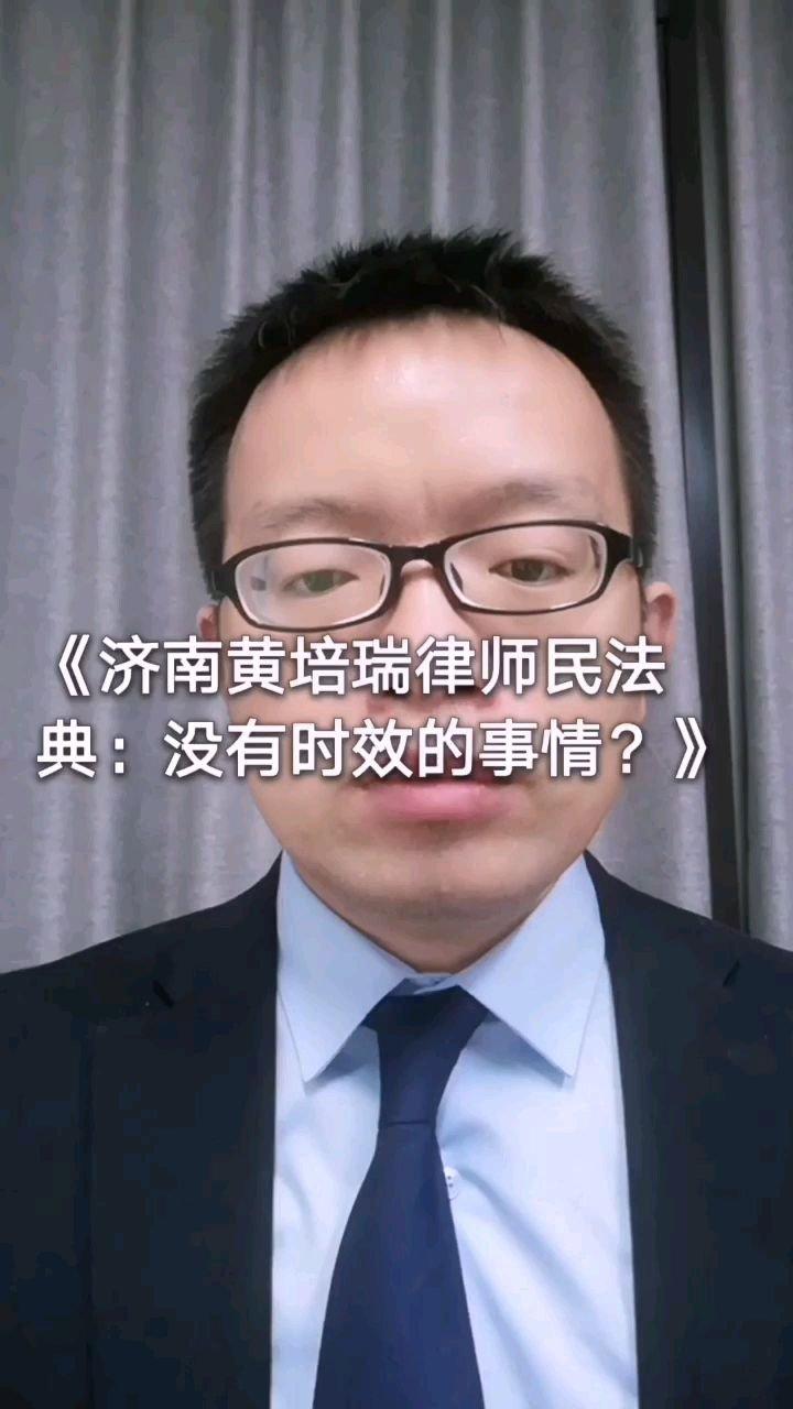 《济南黄培瑞律师民法典:没有时效的事情?》