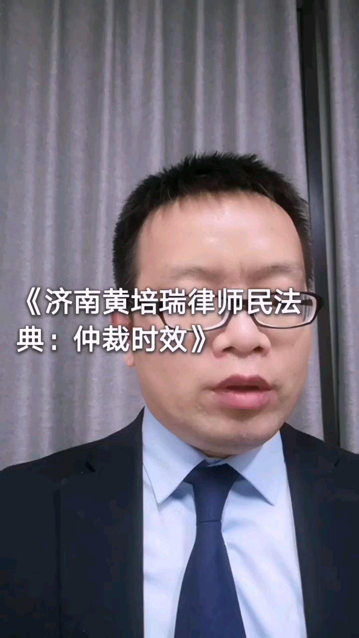 《济南黄培瑞律师民法典:仲裁时效》