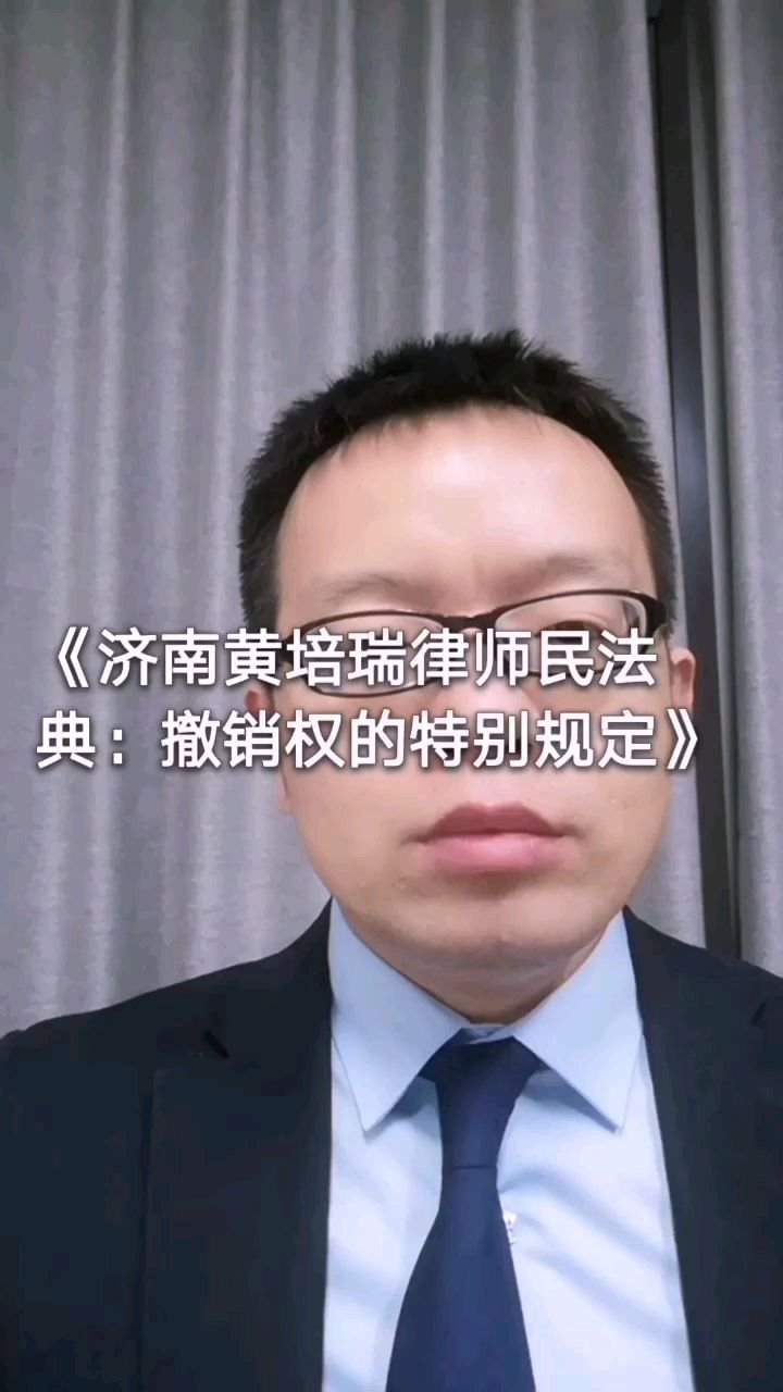 《济南黄培瑞律师民法典:撤销权的特别规定》#结婚 #离婚