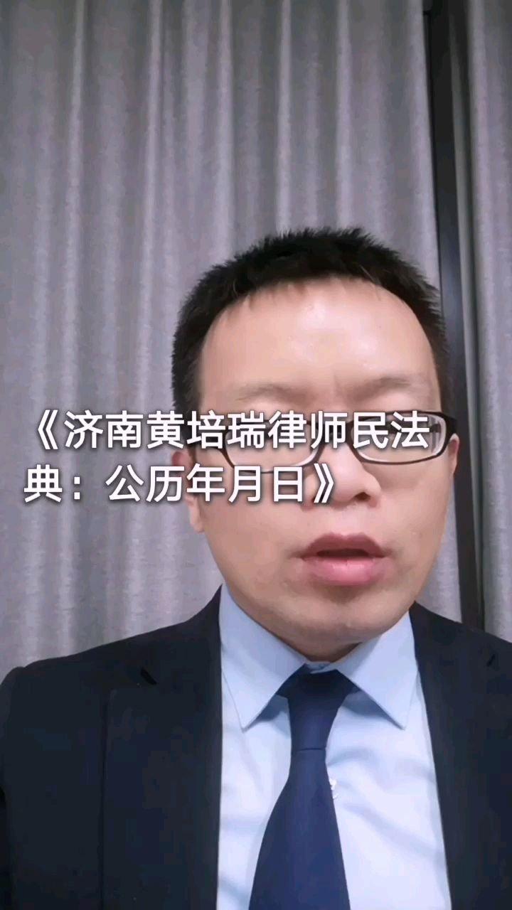 《济南黄培瑞律师民法典:公历年月日》